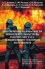 Обеспечение безопасности жизнедеятельности на рабочих местах с повышенным тепловым излучением, 2017