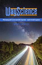 Міжнародний електронний науково-практичний журнал «WayScience»