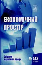Економічний простір: Збірник наукових праць