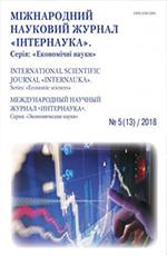 Міжнародний науковий журнал «Інтернаука». Серія: «Економічні науки»
