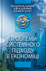 Збірник наукових праць «Проблеми системного підходу в економіці