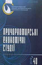 Причорноморські економічні студії