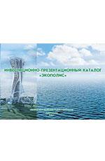 Інвестиційно-презентаційний  каталог  «Екополіс», 2012