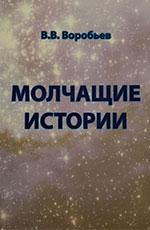 Мовчазні історії, 2013 р.