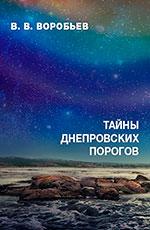 Таємниці дніпровських порогів, 2020