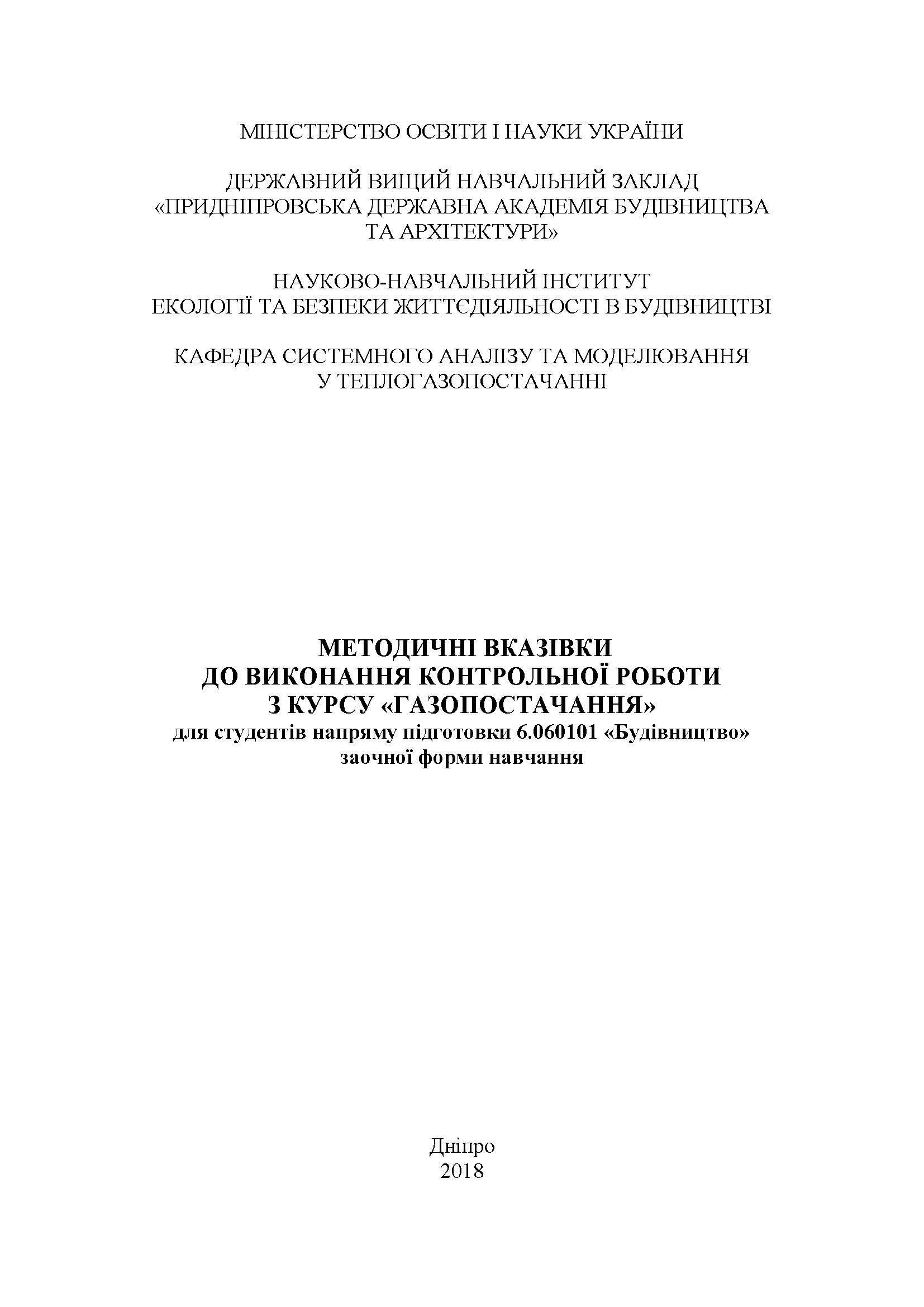 Методичні вказівки до виконання контрольної роботи з курсу «Газопостачання», 2018