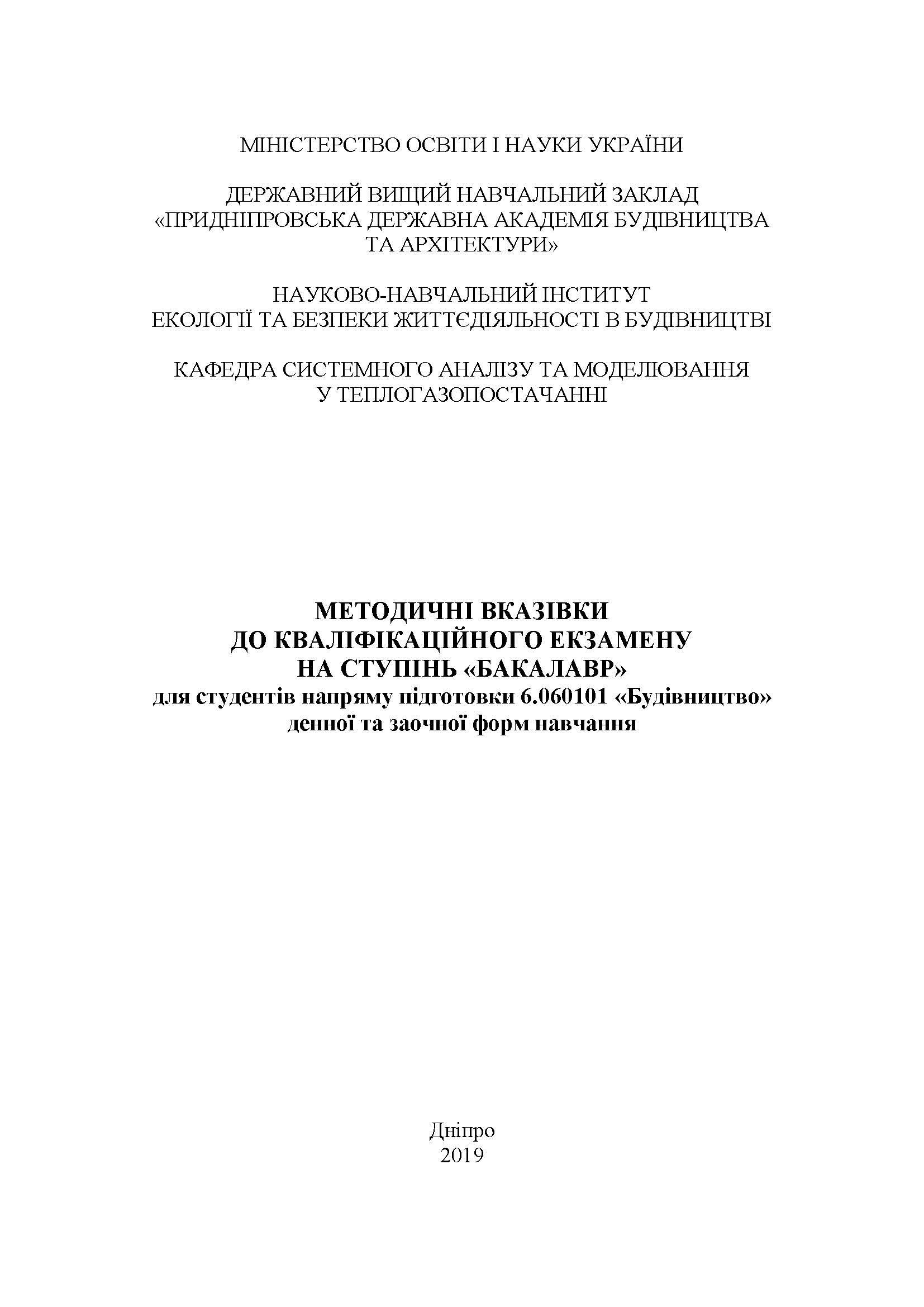 Методичні вказівки до кваліфікаційного екзамену на ступінь «Бакалавр», 2019