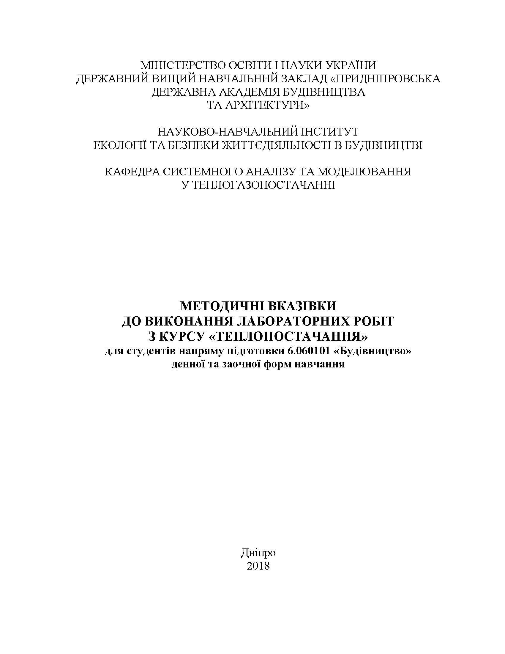 Методичні вказівки до виконання лабораторних робіт з курсу «Теплопостачання», 2018