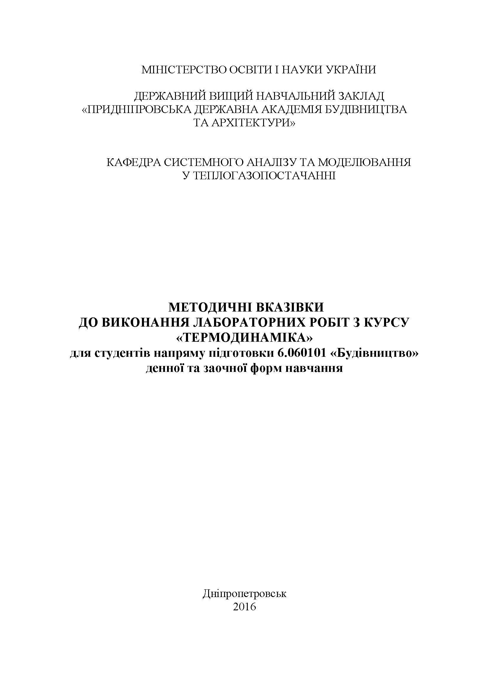 Методичні вказівки до виконання лабораторних робіт з курсу «Термодинаміка», 2016