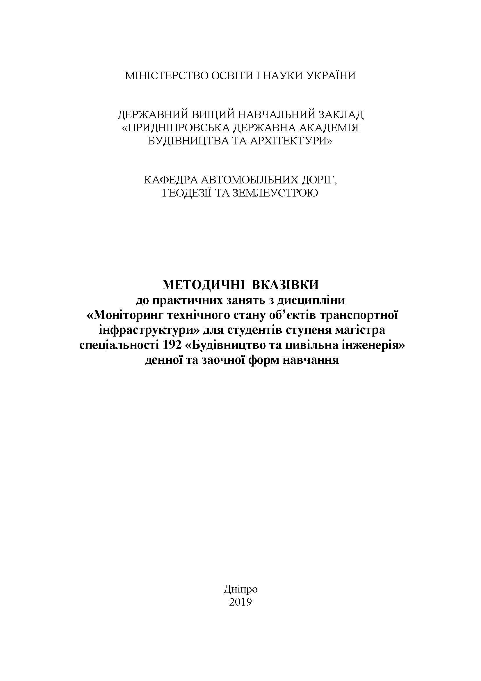 Моніторинг технічного стану об'єктів транспортної інфраструктури, 2019