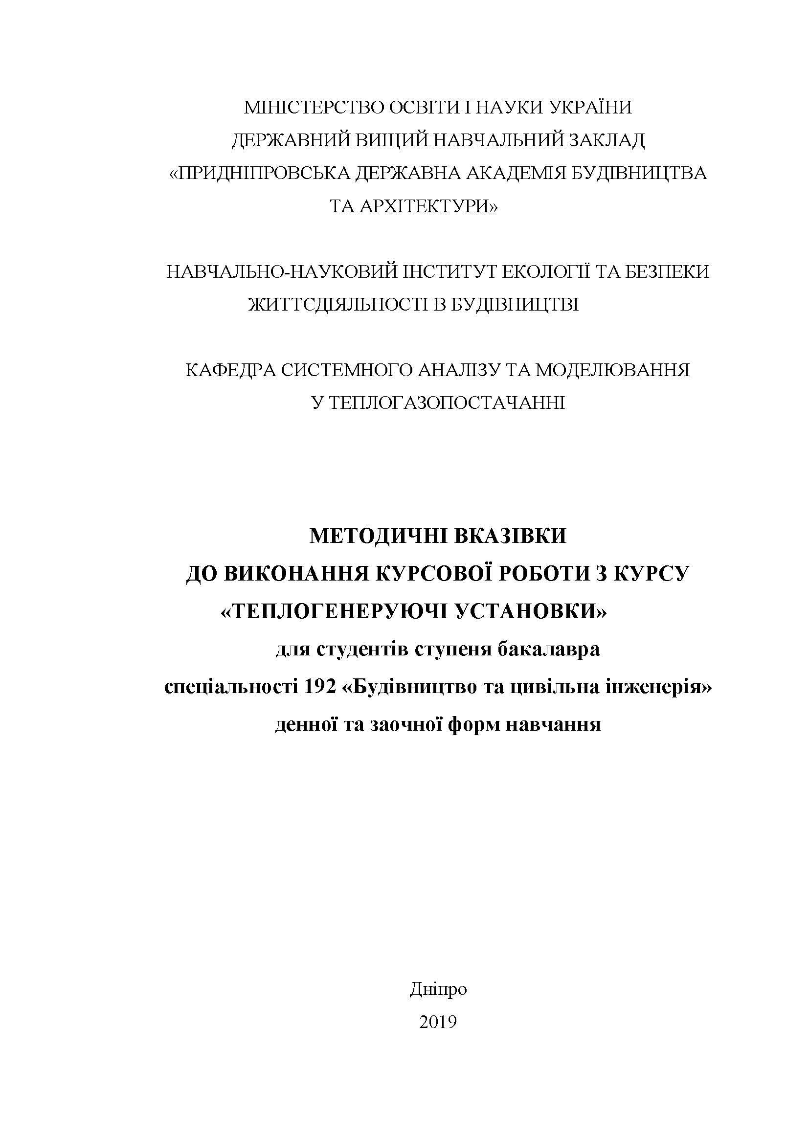 Методичні вказівки до виконання курсової роботи з курсу «Теплогенеруючі установки», 2019