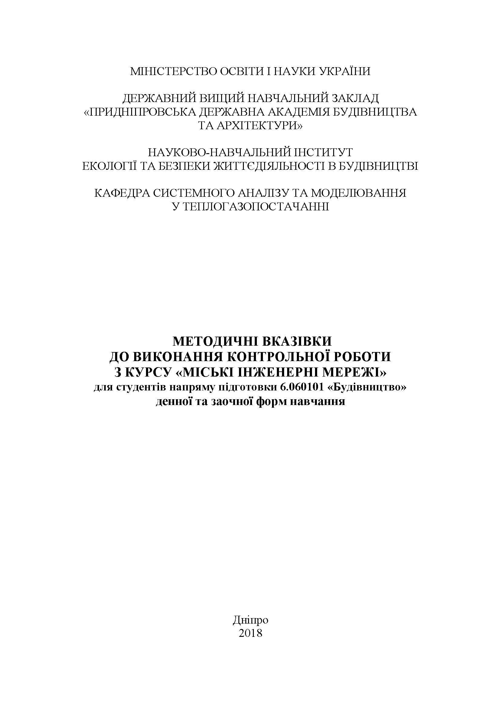 Методичні вказівки до виконання контрольної роботи з курсу «Міські інженерні мережі», 2018