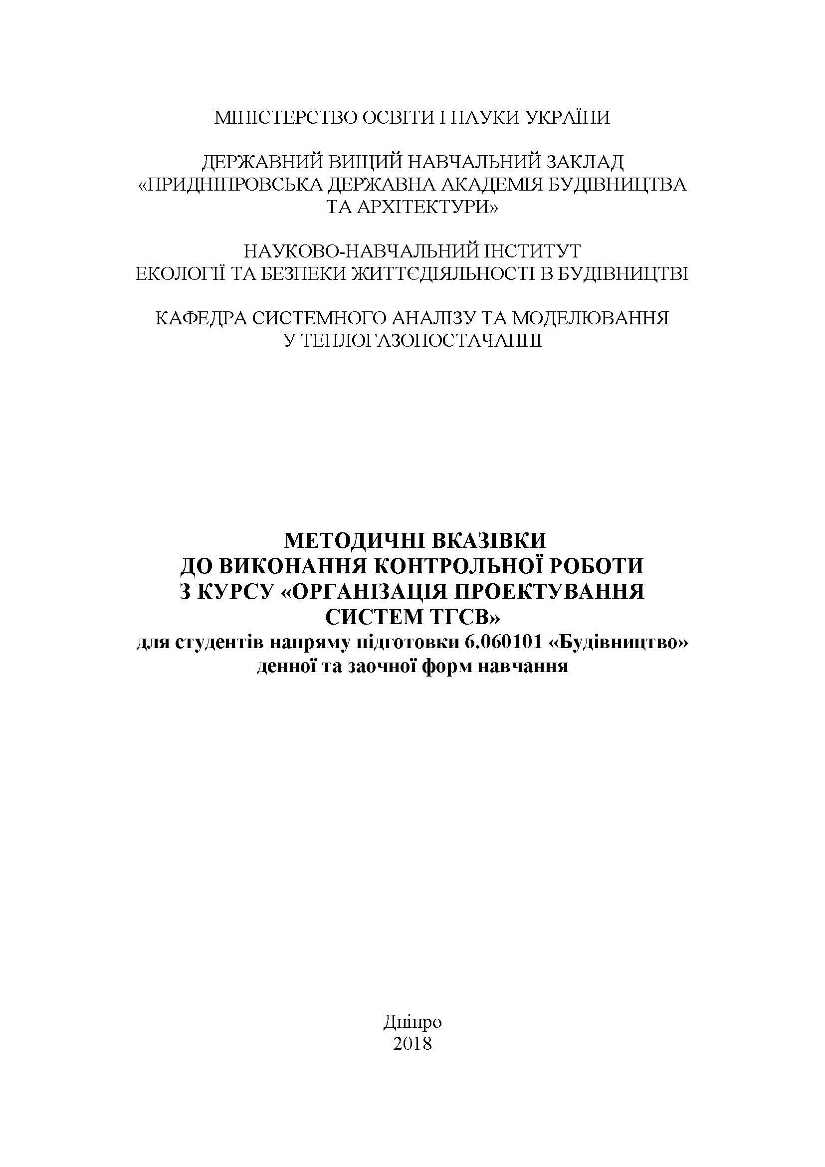 Методичні вказівки до виконання контрольної роботи з курсу «Організація проектування систем ТГПВ», 2018