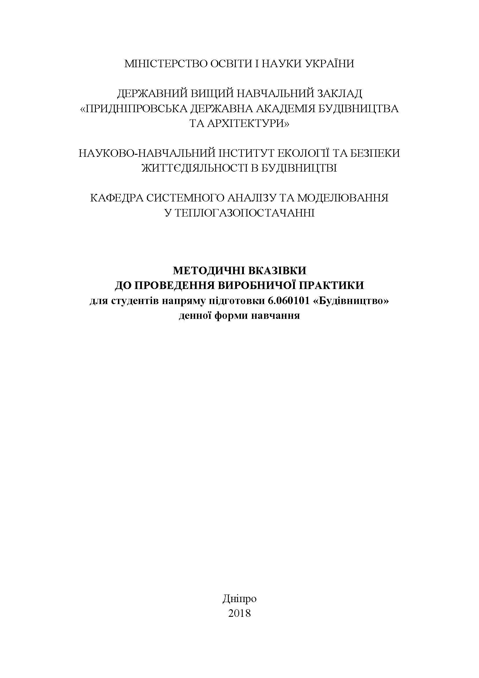 Методичні вказівки до проведення виробничої практики для студентів напряму підготовки 6.060101 «Будівництво», 2018