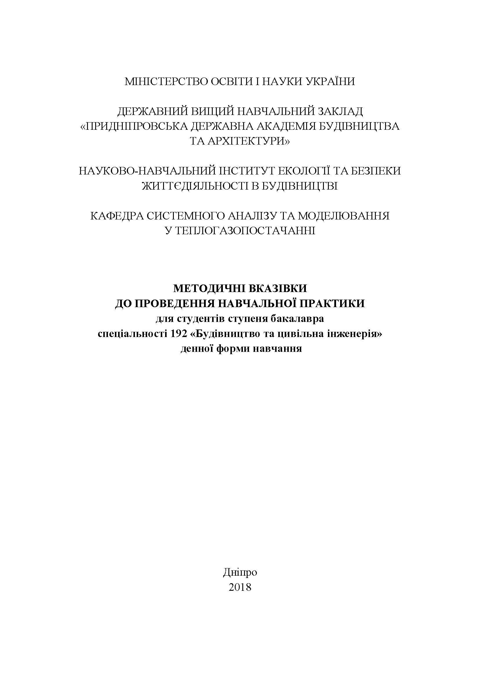 Методичні вказівки до проведення навчальної практики для студентів ступеня бакалавра спеціальності 192 «Будівництво та цивільна інженерія», 2018