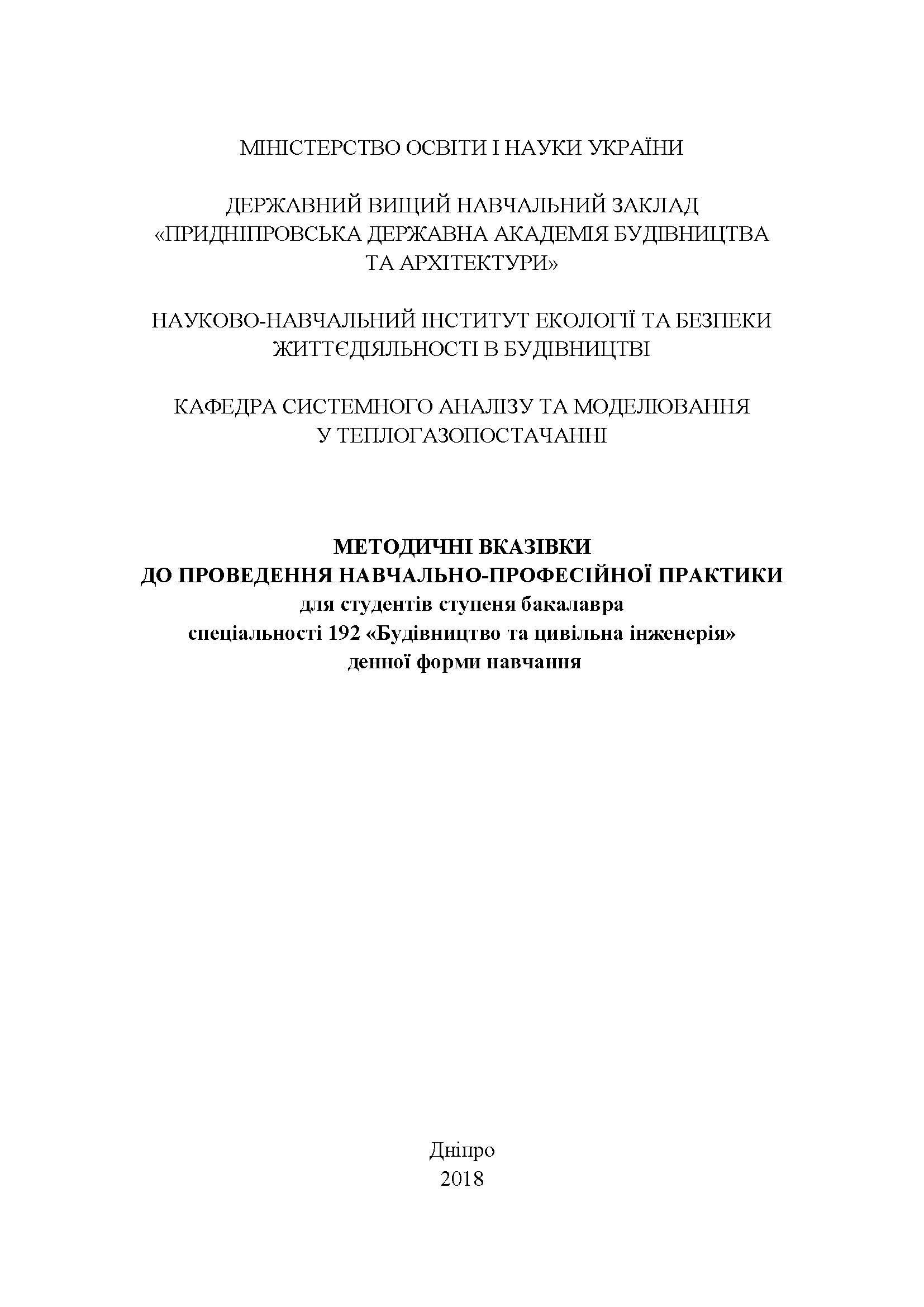 Методичні вказівки до проведення навчально-професійної практики для студентів ступеня бакалавра, 2018