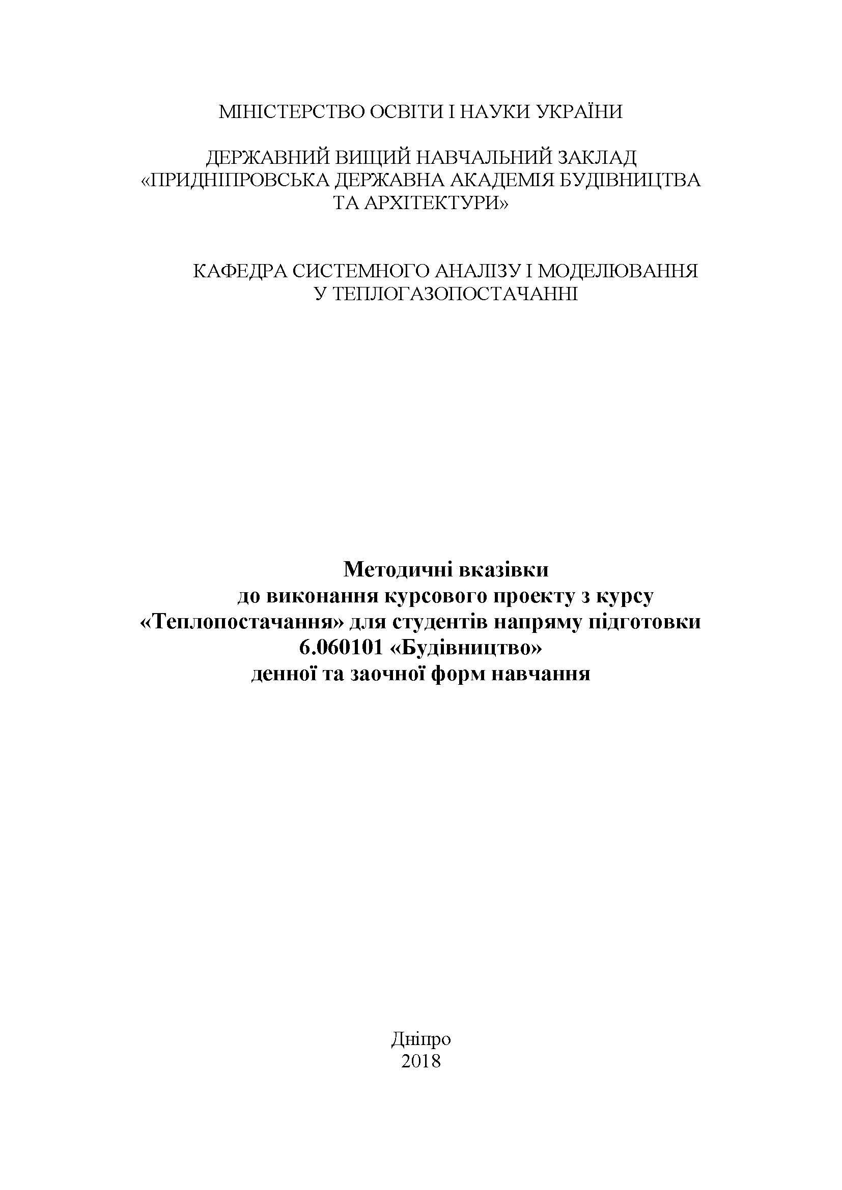 Методичні вказівки до виконання курсового проекту з курсу «Теплопостачання», 2018