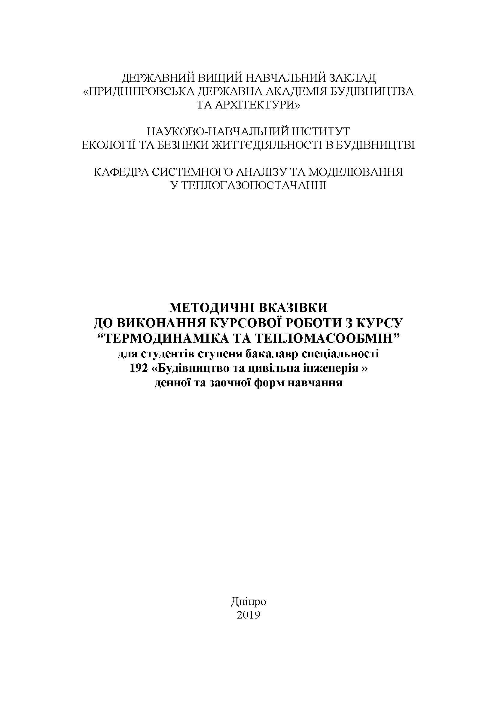 Методичні вказівки до виконання курсової роботи з курсу «Термодинаміка та тепломасообмін», 2019