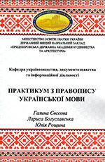Практикум з правопису української мови, 2019