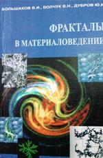 Фракталы в материаловедении, 2006