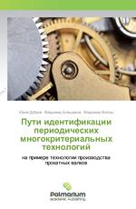 Пути идентификации периодических многокритериальных технологий, 2015