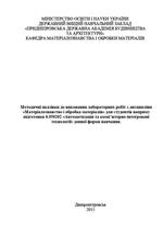 Матеріалознавство та обробка матеріалів, 2015