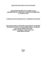 Механічні властивості та конструкційна міцність матеріалів, 2017
