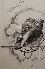 Садовий будинок: рекламний каталог, 1989