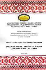 Робочий зошит з української мови для іноземних студентів, 2020