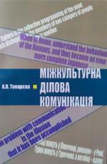Міжкультурна ділова комунікація, 2013
