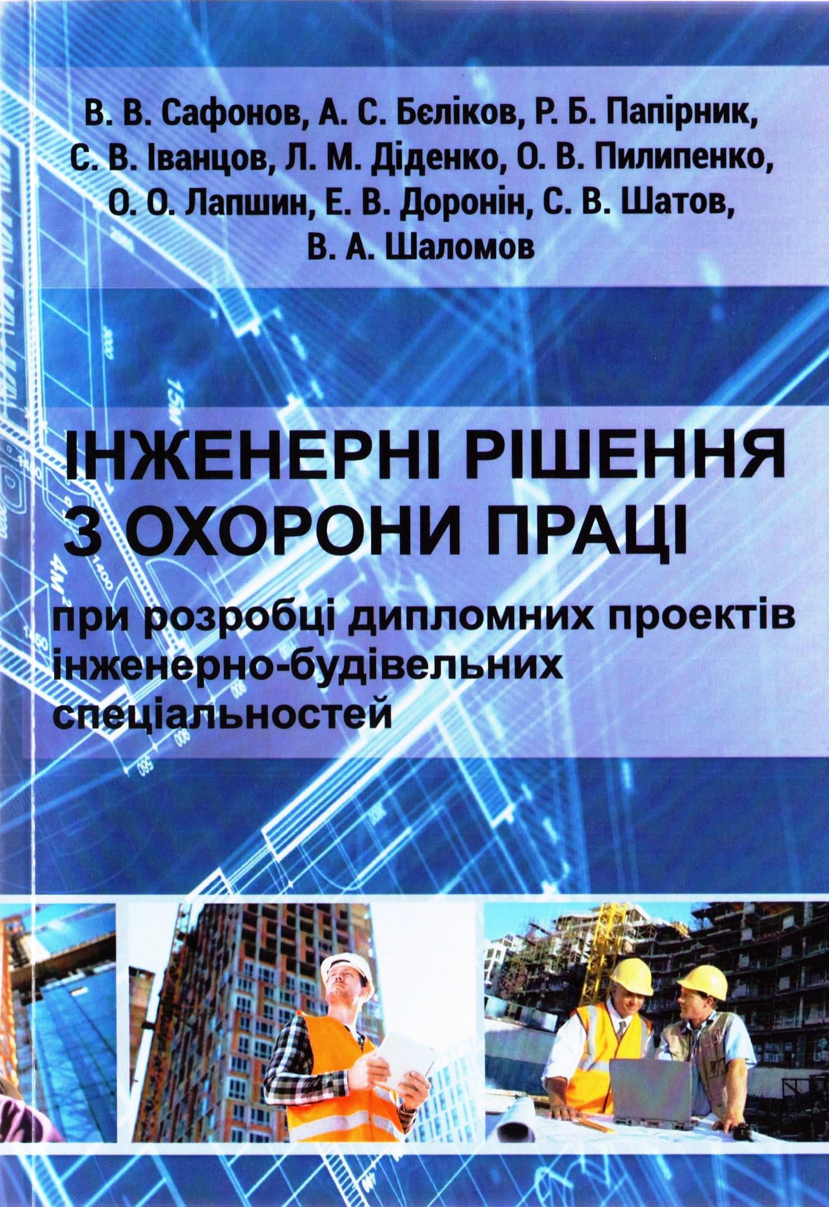 Інженерні рішення з охорони праці при розробці дипломних проектів інженерно-будівельних спеціальностей.