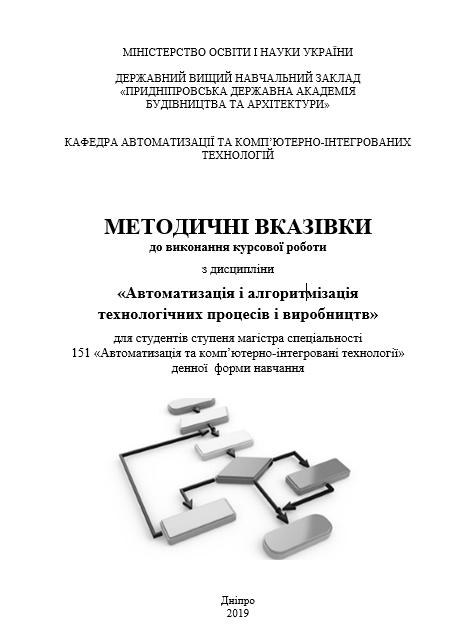 Автоматизація і алгоритмізація технологічних процесів і виробництв, 2019