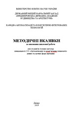 Методичні вказівки до виконання кваліфікаційної роботи для студентів ступеня магістра, 2019