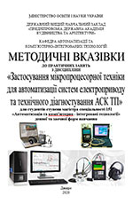 Застосування мікропроцесорної техніки для автоматизації систем електроприводу та технічного діагностування АСК ТП, 2020