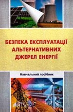 Безпека експлуатації альтернативних джерел енергії, 2020