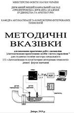 Автоматизоване проектування засобів і систем управління, 2019