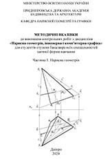 Методичні вказівки до виконання контрольних робіт з дисципліни «Нарисна геометрія, інженерна і комп'ютерна графіка», 2020