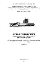 Методичні вказівки до виконання розділу «Архітектура» частина 1, 2014