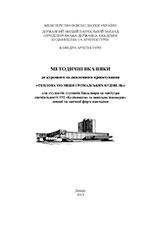 Теплова ізоляція громадських будівель, 2019