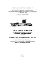 Планування міст та транспорт, 2019