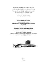 Архітектура будівель і споруд, 2020