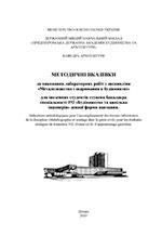 Металознавство і зварювання в будівництві, 2020