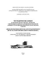 Архітектурно-планувальні, конструктивно-технічні та санітарно – гігієнічні фактори формування міської забудови, 2020