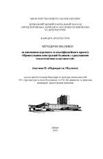 Проектування конструкцій будинків з урахуванням теплотехнічних властивостей (частина II. «Перекриття. Підлоги»), 2020