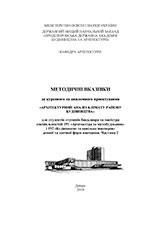 Архітектурний аналіз клімату району будівництва, 2018