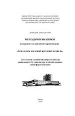 Розрахунок інсоляції житлових будівель, 2018