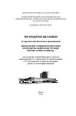 Визначення товщини непрозорих огороджувальних конструкцій промислових будівель, 2018