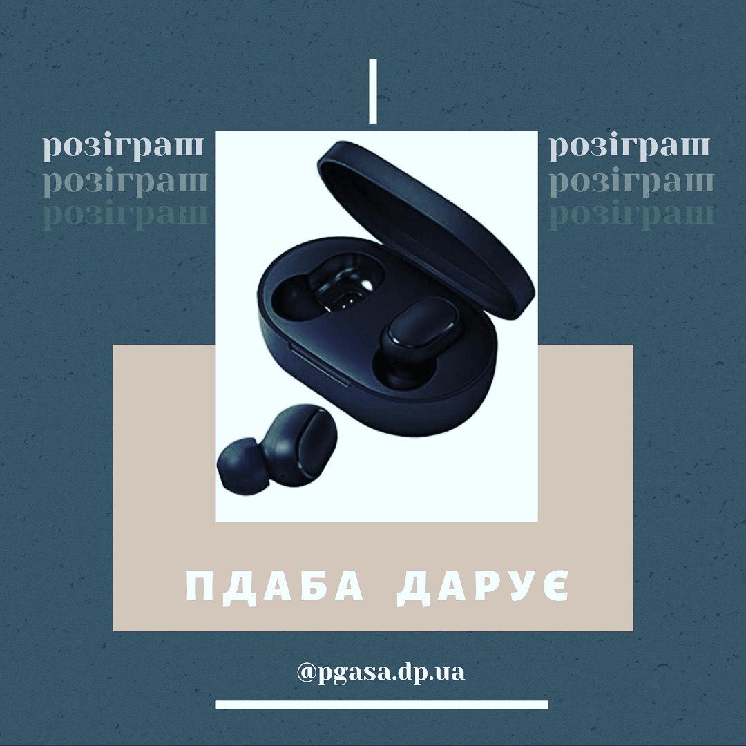Приходь  на «День абітурієнта»  та вигравай  бездротові навушники!