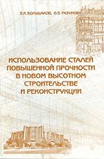Использование сталей повышенной прочности в новом строительстве и реконструкции, 2008
