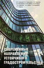 Современные направления устойчивого градостроительства, 2020